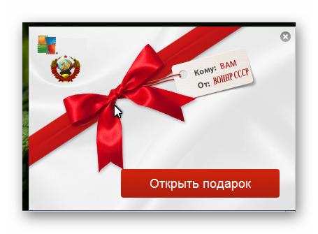Подарок ВОИНР к Новому 2017 Году